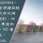 Coomera-Garden-ad-2-