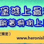 Heron-Island-01